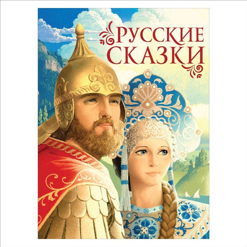 Книга. Русские сказки (премиум)