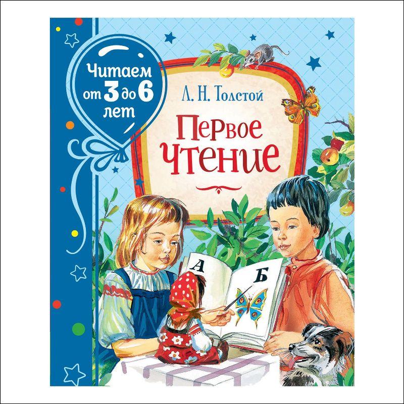 Книга. Читаем от 3 до 6 лет. Толстой Л. Первое чтение