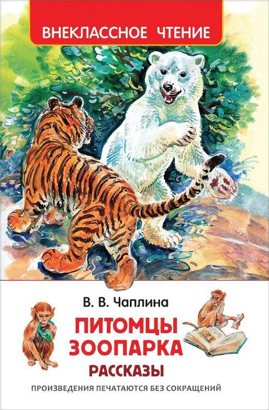 Книга. ВЧ. Чаплина В. Питомцы Зоопарка