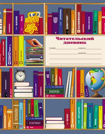 Читательский дневник А5 16л Глобус и книги