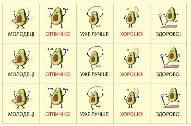НАКЛЕЙКА-ОЦЕНКА (153х92) Авокадо