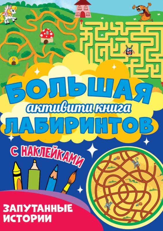 Большая активити книга лабиринтов. Запутанные истории