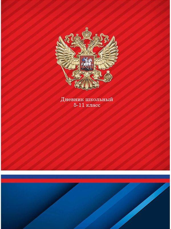 Дневник 5-11 7БЦ Герб России