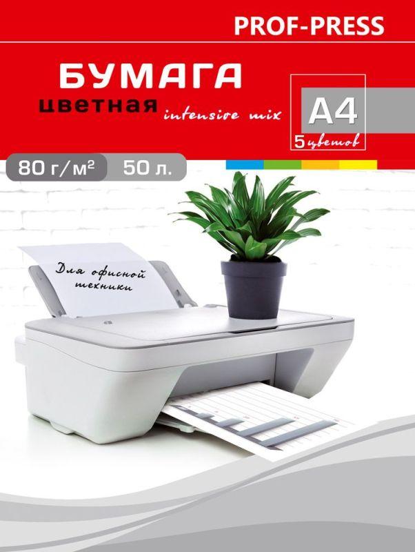Бумага А4 50л Intensive ассорти 5цв 80г/м2