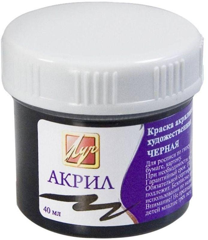 Краска Акриловая 40мл Черная художественная