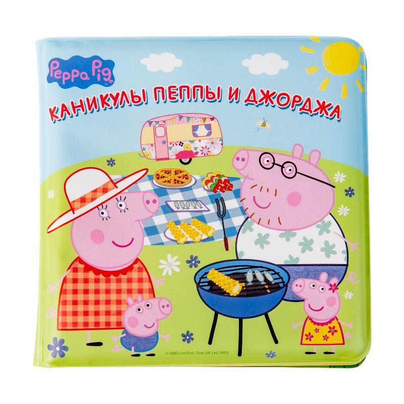 Книжка для ванны Раскраска водой Свинка Пеппа