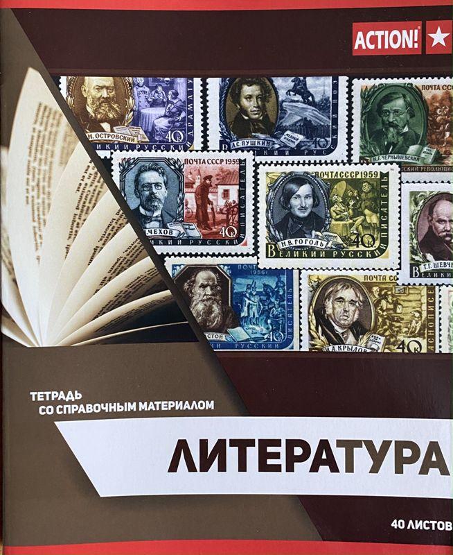 Тетрадь предметная 40 листов Литература со справочным материалом