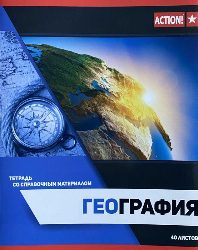 Тетрадь предметная 40 листов География со справочным материалом