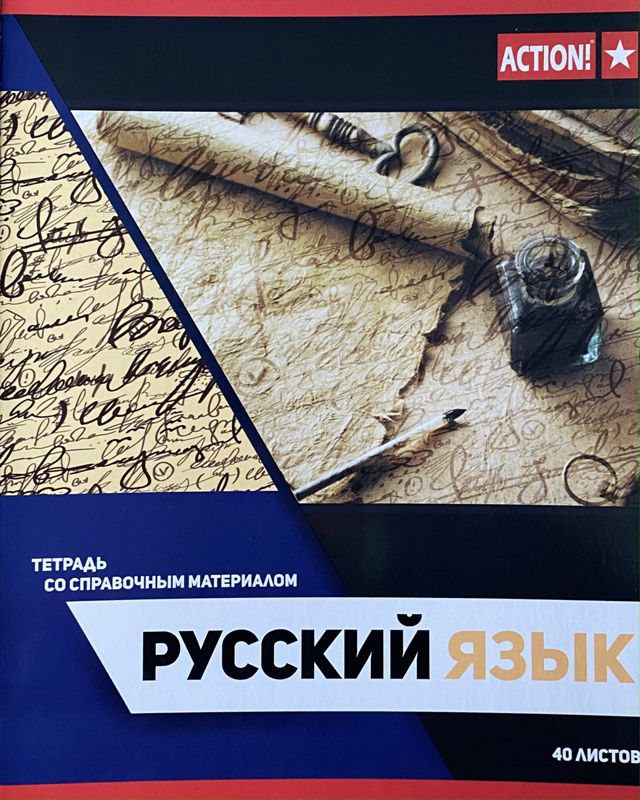 Тетрадь предметная 40 листов Русский язык со справочным материалом
