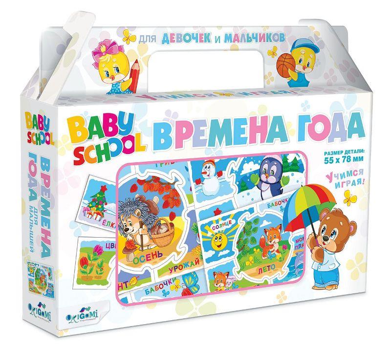 Игра для малышей Чемоданчик + фигурка. Времена года