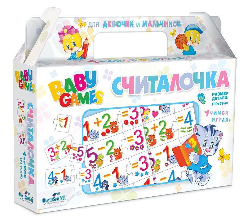 Игра для малышей Чемоданчик. Считалочка