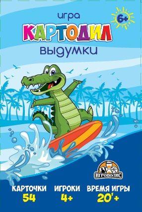 Игра Крокодил. Выдумки ТМ Игрополис