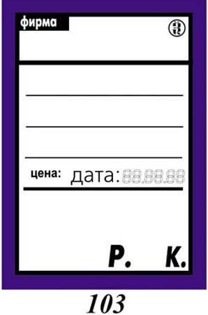 Ценник больш Синий, без цифр (103)