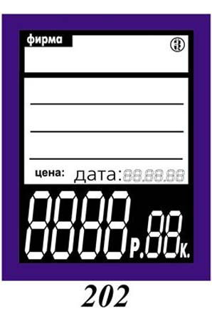 Ценник средн Синий, четырехзначн (202)