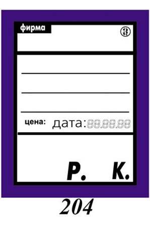 Ценник средн Синий, без цифр (204)