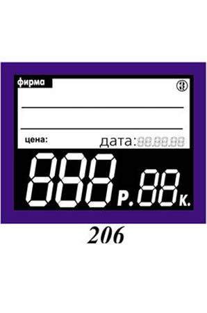 Ценник средн Синий, Горизонт, 3 цифры (206)