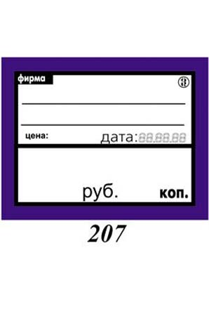 Ценник средн Синий, Горизонт, без цифр (207)