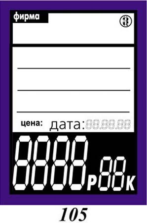 Ценник больш Синий, 4 цифры (105)