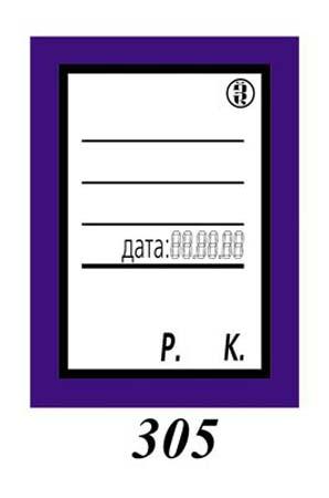 Ценник маленьк Синий, без цифр (305)