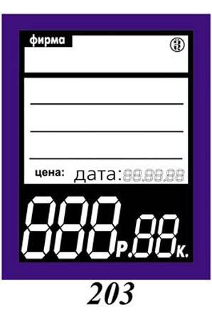 Ценник средн Синий, 3 цифры (203)