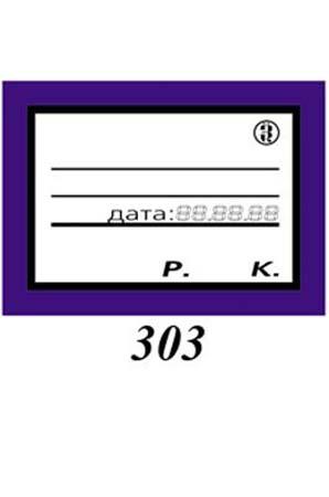 Ценник маленьк Синий, без цифр (303)