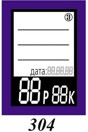 Ценник маленьк Синий, 2 цифры (304)