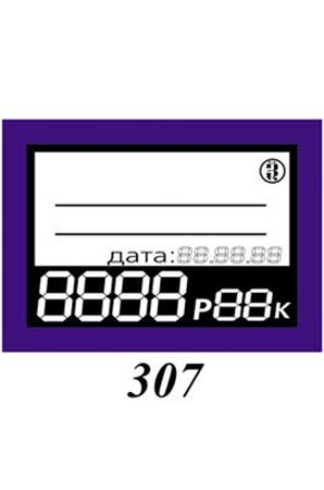 Ценник маленьк Синий, 4 цифры (307)