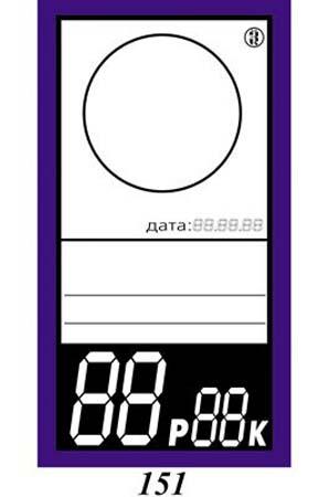 Ценник больш Синий, Бутылочн, 2 цифры (151)