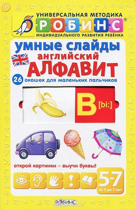 Книга.Английский алфавит.Умные слайды (от 5 до 7)