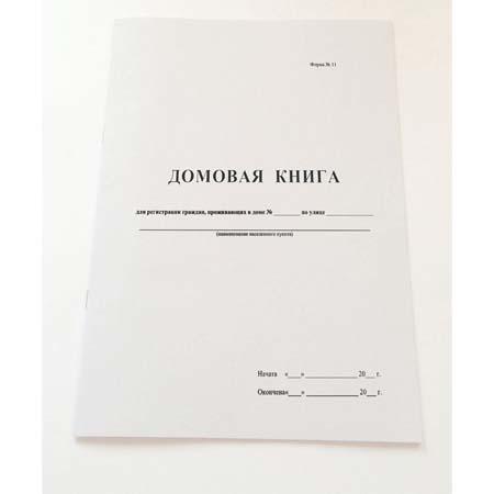 Домовая Книга (поквартирная)