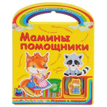 Книга-сумочка с игрушкой.Мамины помощники