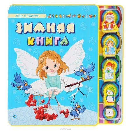 Книга в подарок Зимняя книга