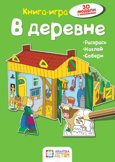 Книга-игра.В деревне.3Д модели с наклейками