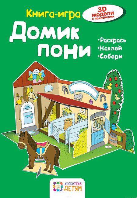 Книга-игра.Домик пони.3Д модели с наклейками