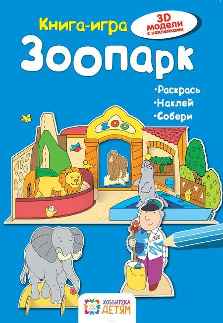 Книга-игра.Зоопарк.3Д модели с наклейками