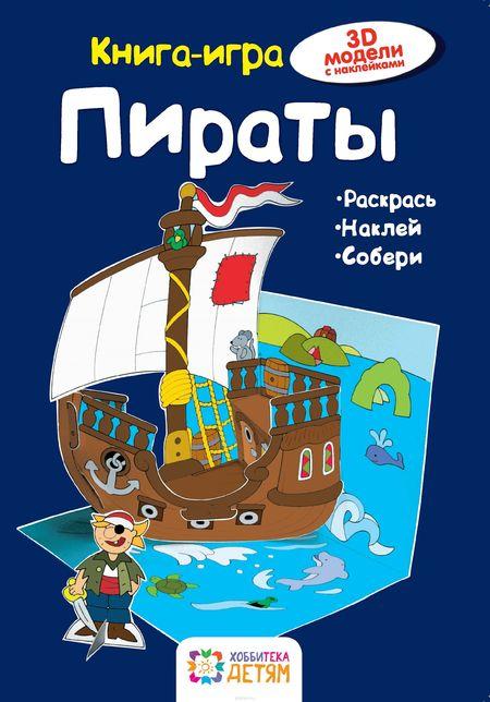 Книга-игра.Пираты.3Д модели с наклейками