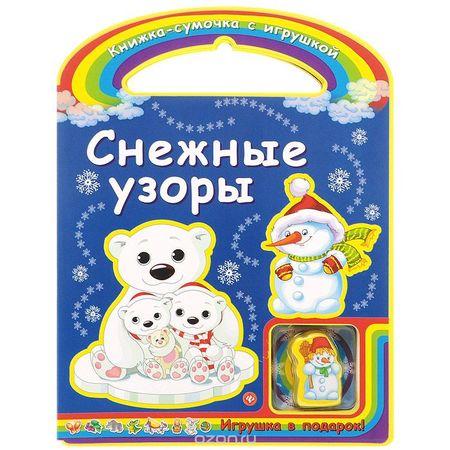 Книга-сумочка с игрушкой.Снежные узоры