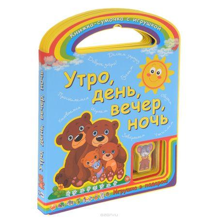 Книга-сумочка с игрушкой.Утро, день, вечер, ночь