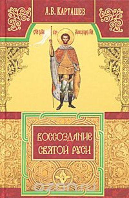 Книга. Воссоздание Святой Руси