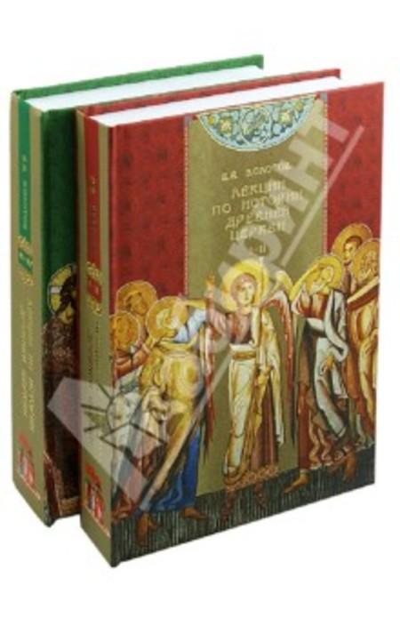 Книга. История Церкви в 4-х томах (цена за 4 тома)