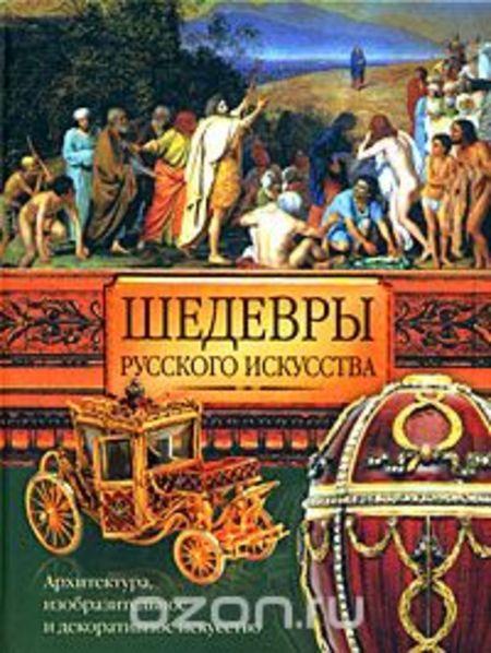 Книга. Шедевры Русского искусства