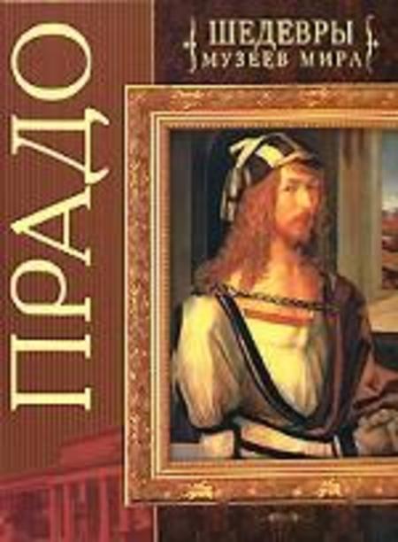 Книга.Шедевры музеев мира.Прадо