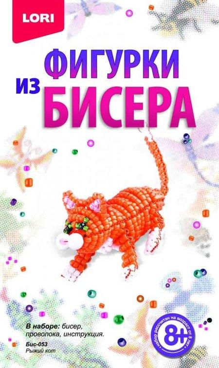 Фигурки из бисера «Рыжий кот»