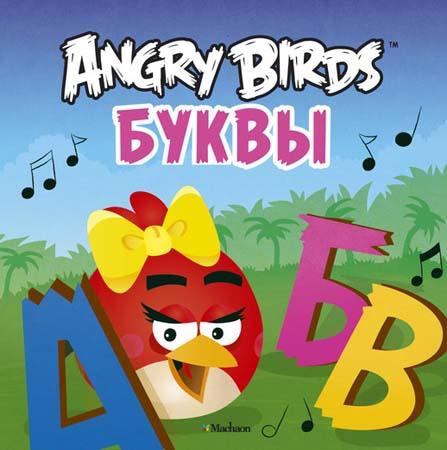 Книга.Angry Birds.Буквы