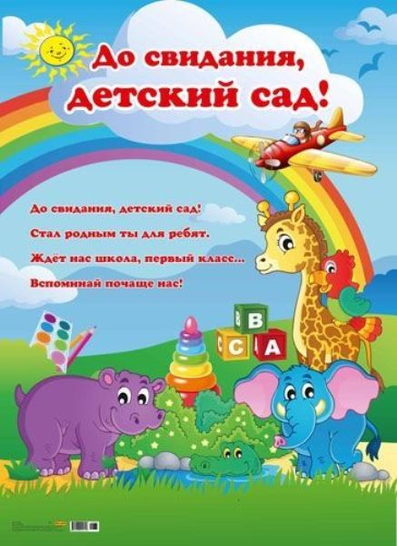 Плакат А2 «До свидания, детский сад!» -1