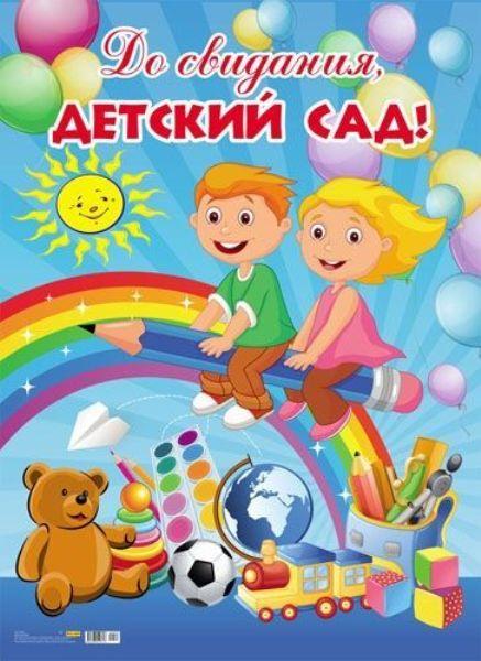 Плакат А2 «До свидания, детский сад!»
