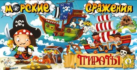 Игра Морские сражения-Пираты
