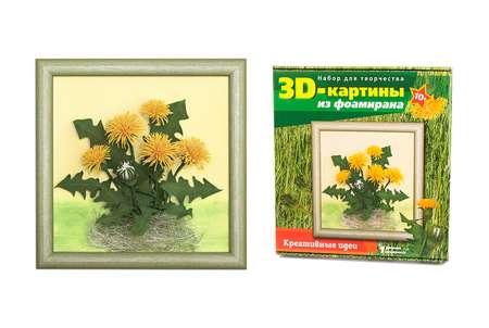 Картина из фоамирана 3Д «Одуванчики»