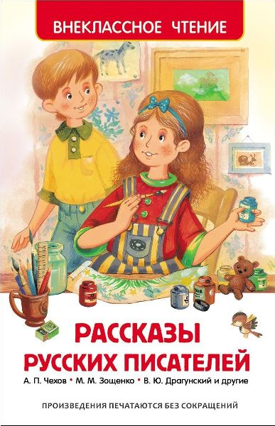 Книга.ВЧ.Рассказы русских писателей