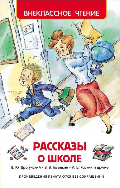 Книга.ВЧ.Рассказы о школе